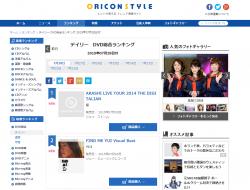 オリコンデイリー DVD総合ランキング 2015年07月28日付   ORICON STYLE
